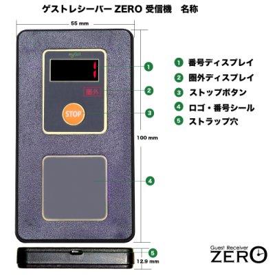 画像2: ゲストレシーバーZERO お得な15台セット (充電器1台)[GRZst-115]